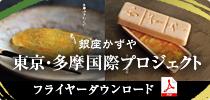 銀座かずや 東京・多摩国際プロジェクト フライヤーダウンロード