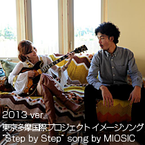2014 ver. 東京多摩国際プロジェクト イメージソング Step by Step song by MIOSIC