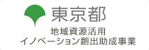 東京都資源利用イノベーション事業