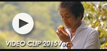 東京多摩国際プロジェクト ビデオクリップ 2015